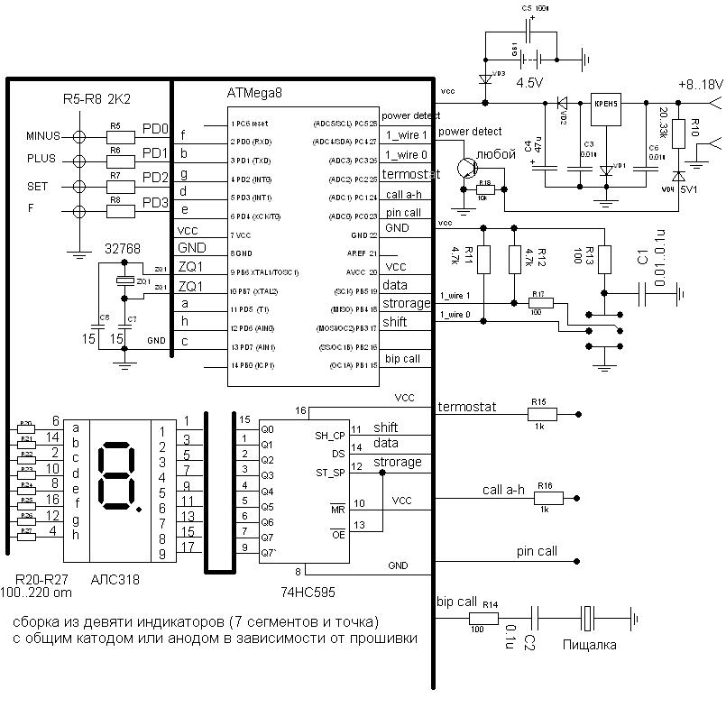 Вот схема на ATmega8.  Печатная плата.rar.  Прошивка.zip.